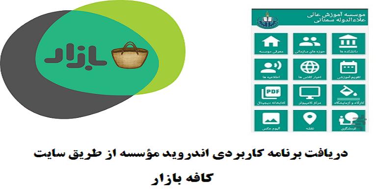 cafe-bazar-app-android
